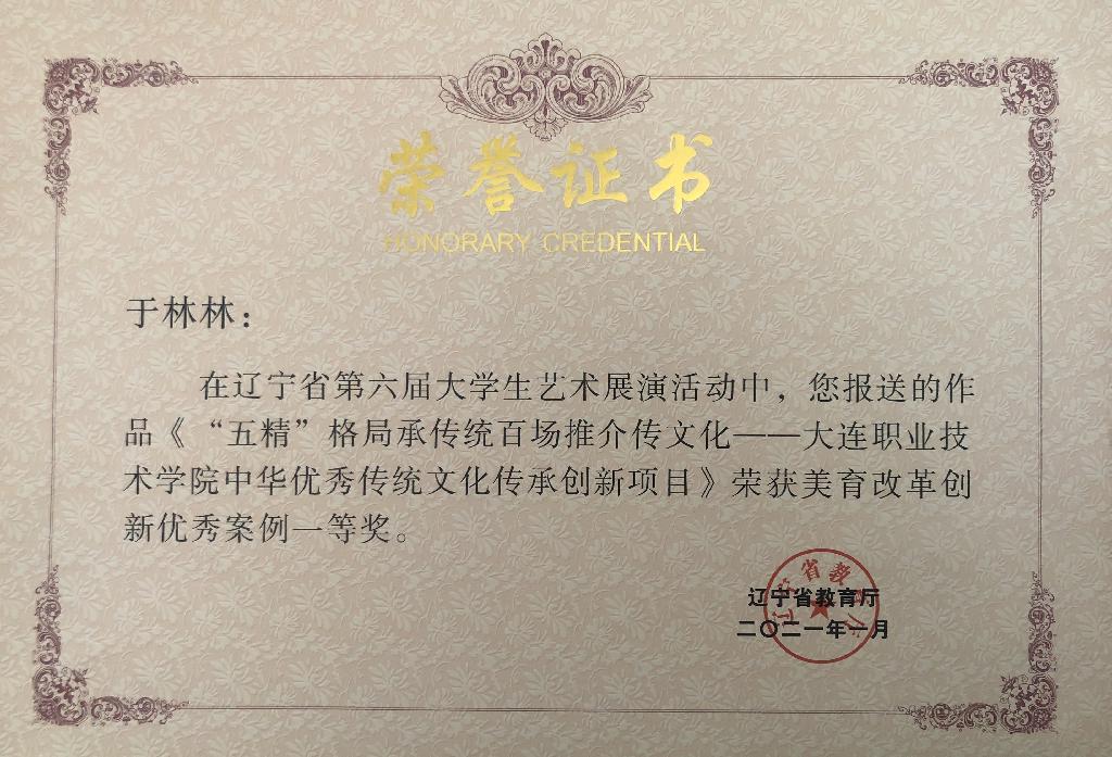 1.获奖证书.JPG