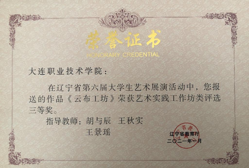2.获奖证书.JPG