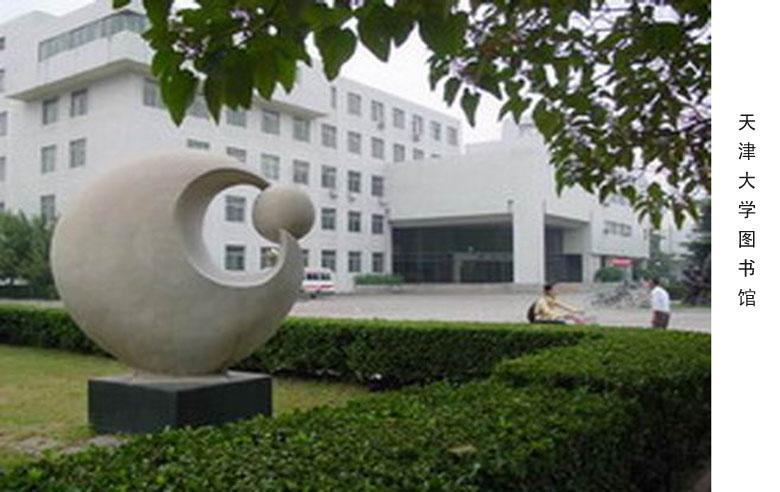 天津大学图书馆
