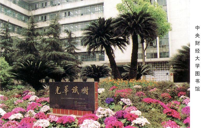 中央财经大学图书馆