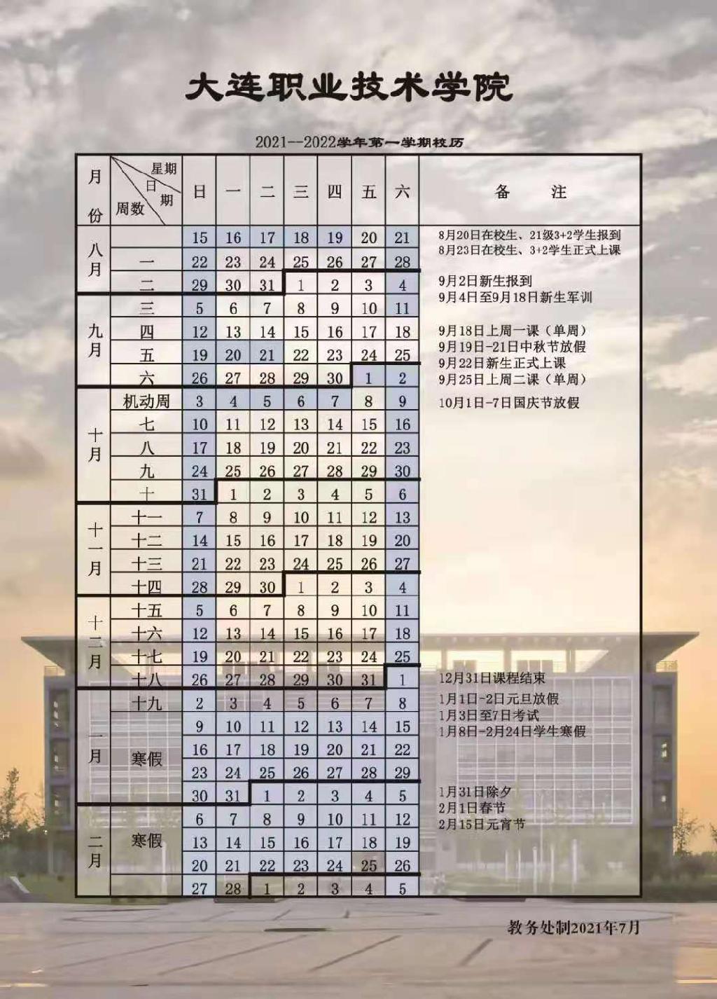 2021-2022学年第一学期校历.jpg