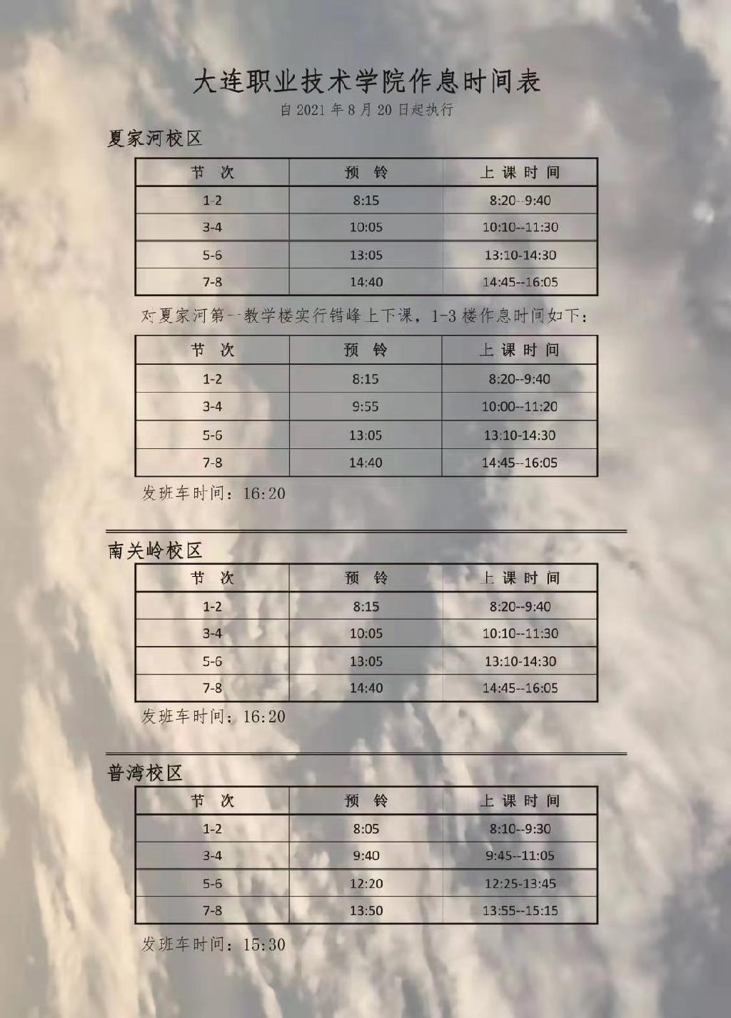 大连职业技术学院作息时间表.jpg