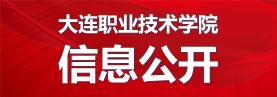大连职业tiantian娱乐平台学yuan信息公开
