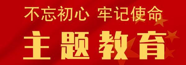 不忘初心、牢记使命zhu题tiantian娱乐平台