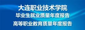 大连职业tiantian娱乐平台学yuan毕业shengjiu业质量年度bao告和高等职业tiantian娱乐平台质量bao告