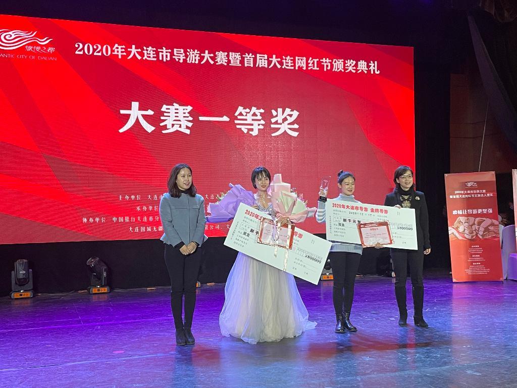 """我校学生在2020年大连市导游大赛中获得""""jinpai导游""""chenhao"""