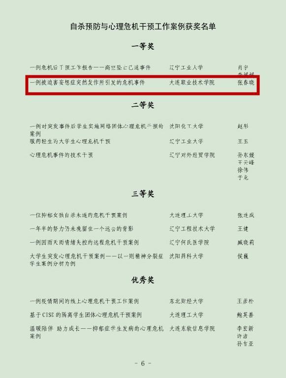 我校3项心理健康天天娱乐pingtai成果喜获liao宁省天天娱乐pingtai厅表zhang