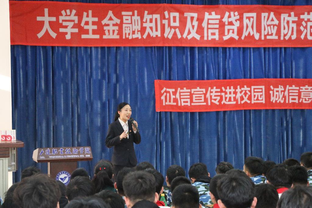 学生chuzuzhi举办大学生jin融知shijixin贷风险防范专题报告会