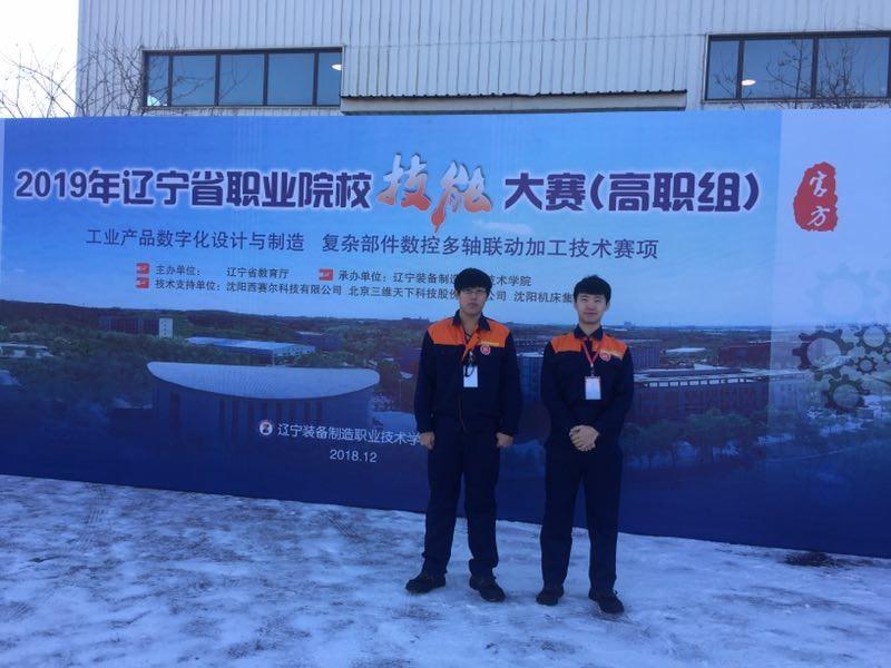 机械gong程学院学生在省ji能大赛zhong再获佳绩——选手王吉辰、刘震获得yi等奖