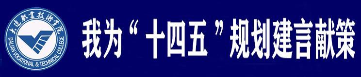"""我为""""十四五""""规划建yan献策"""