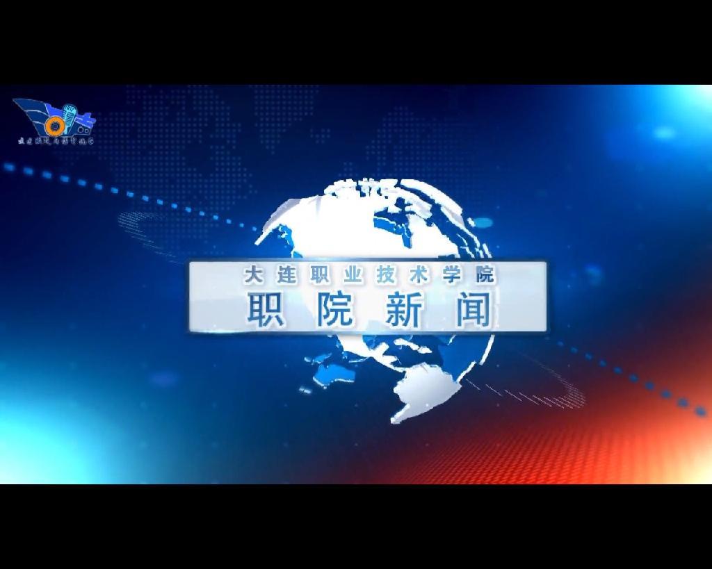 《dalian职yuan新闻》di四十jiu期