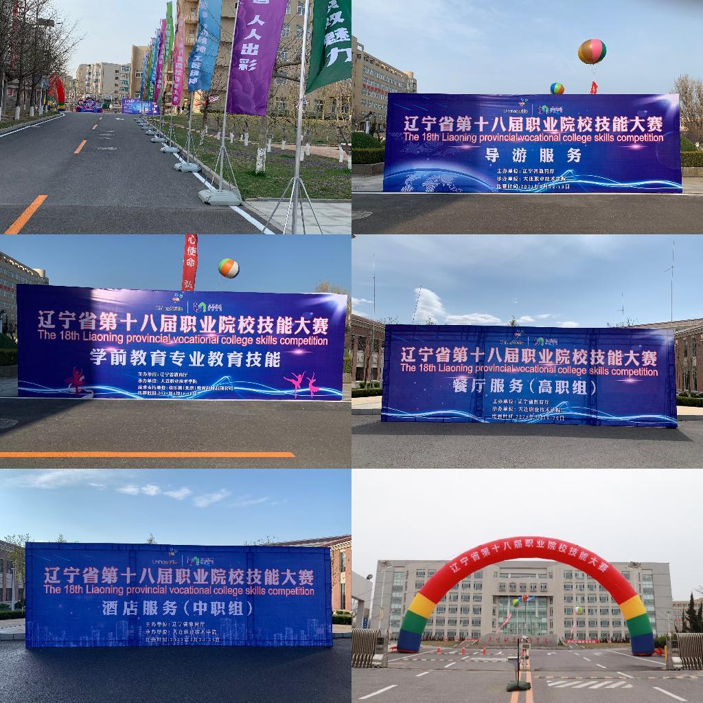 我校高质量承办2021年辽宁省职业院校8项学生技能大赛