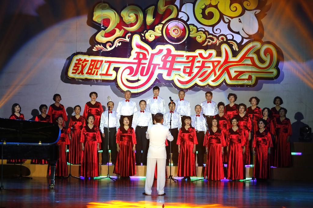 2015年新年联欢会