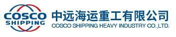 中远海运重工有限公司